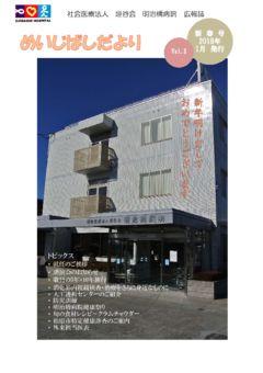 201801_meijibashidayoriのサムネイル
