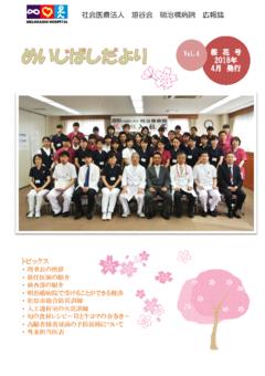 meijibashidayori_201804のサムネイル