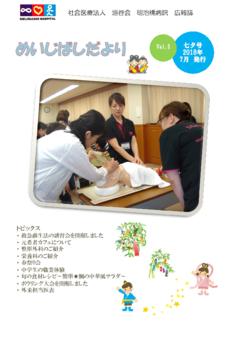 meijibashidayori_vol4のサムネイル