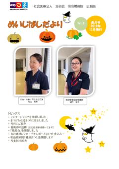 meijibashidayori_201811のサムネイル